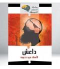 المعارف المبسطة - داعش - فريد خدومة