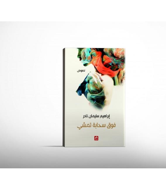 فوق سحابة تمشي -  إبراهيم نادر