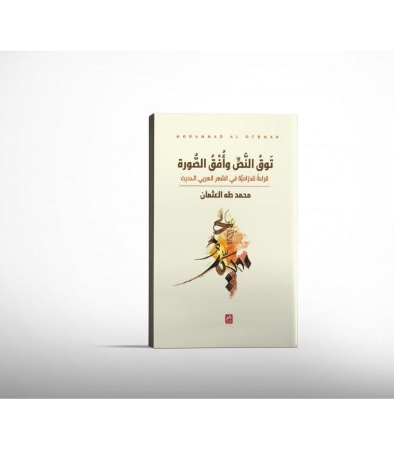 توق النص وأفق الصورة : قراءة للدرامية في الشعر العربي الحديث - محمد العثمان