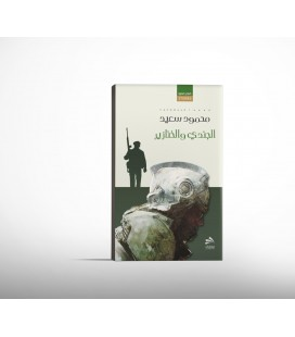 الجندي والخنازير - محمود سعيد