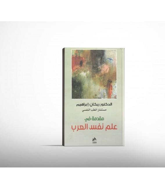 مقدمة في علم نفس العرب  - د. ريكان ابراهيم