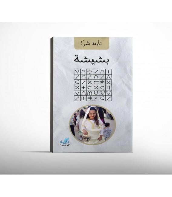 بشيشة - أحمد الفطناسي