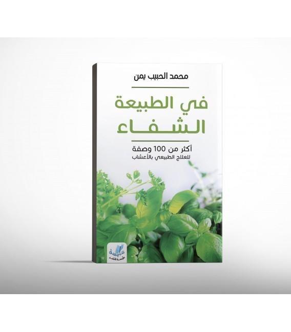 في الطبيعة الشفاء - محمد الحبيب يمن
