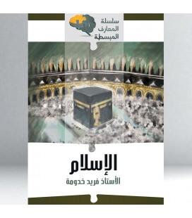 - المعارف المبسطة - الإسلام - فريد خومة