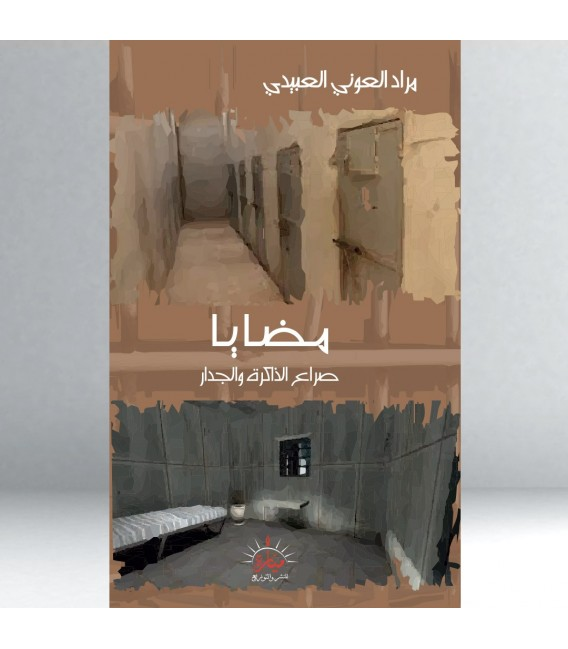 مضايا (صراع الذاكرة والجدار) - مراد العوني العبيدي