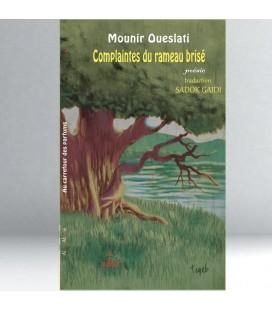Complaintes du rameau brisé - Mounir Oueslati